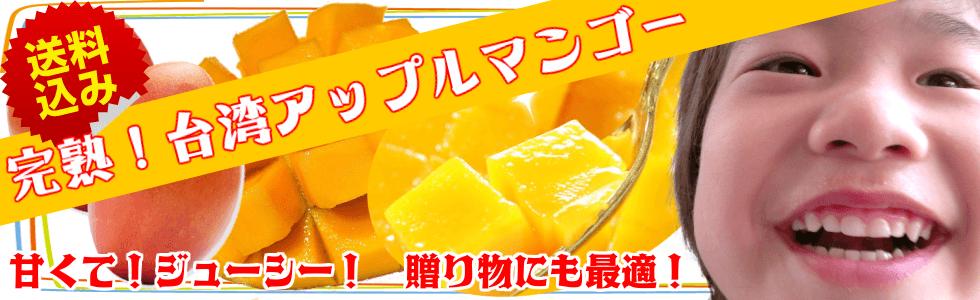 台湾アップルマンゴー通販